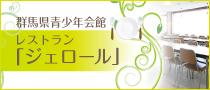 群馬県青少年会館 レストラン「ジェロール」