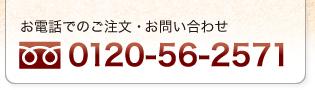 お電話でのご注文・お問い合わせ 0120-56-2571