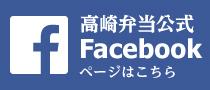 高崎弁当公式 フェイスブックページ