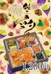秋の彩り弁当