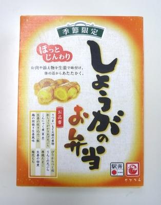 しょうがのお弁当を12月6日より発売開始!!