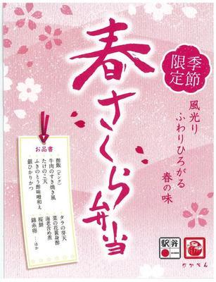 春さくら弁当を3月1日より発売開始!!