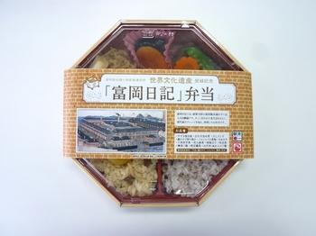 「富岡日記」弁当を発売開始致しました。