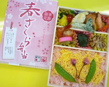 春さくら弁当を3月1日より発売開始致しました。
