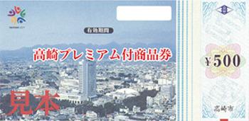 高崎プレミアム付商品券の取扱いを開始致しました。