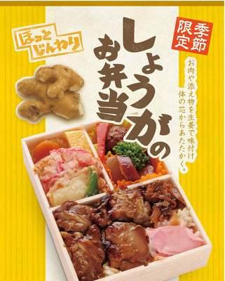 「しょうがのお弁当」発売開始!