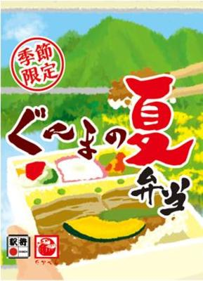 ぐんまの夏弁当を6月1日より発売開始致します。