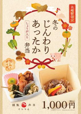 「冬のじんわりあったか弁当」を12月15日より発売開始致します。