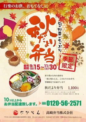 「秋だより弁当」を9月15日より発売開始致します。